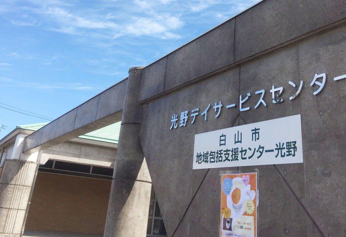 白山 市民 交流 センター